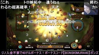 オンラインカジノ 6万入金から約2倍へ!!【ボンズカジノ】2021/07/08ニコ生にて配信
