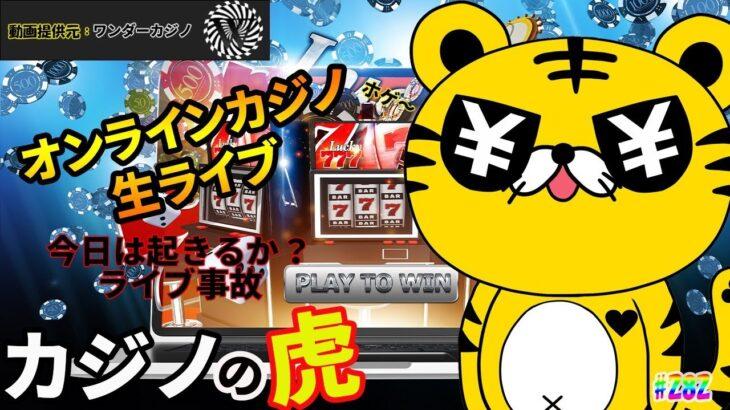 #282【オンラインカジノ|ライブ中継 📹・inワンダーカジノ】1,500㌦All or Nothing週末ナイト!