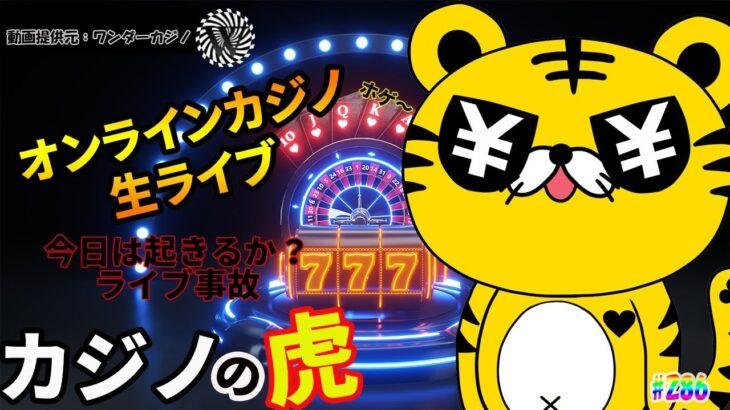 #286【オンラインカジノ|ライブ中継 📹・inワンダーカジノ】1,000㌦もう後が無い!!週末ナイト!
