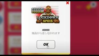 4万でボーナス購入。結果は。勇者トロのオンラインカジノ2