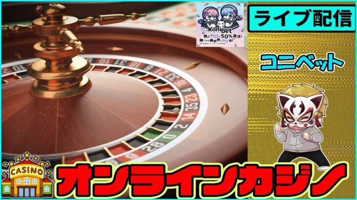 7月16回目 【オンラインカジノ】【コニベット】