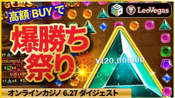 【オンラインカジノ】 スロット高額BUYで爆勝ち祭り♪【レオベガス】