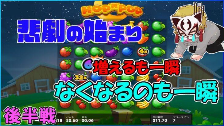 (後)スロットBuyはやっぱり怖い!【オンラインカジノ】【コニベット】