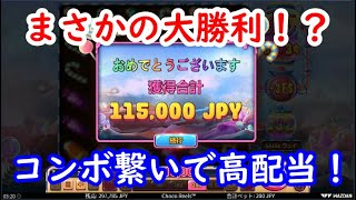 【オンラインカジノ】可愛いデザインの爆発力抜群スロット!?まさかの大勝利!【Choco Reels】