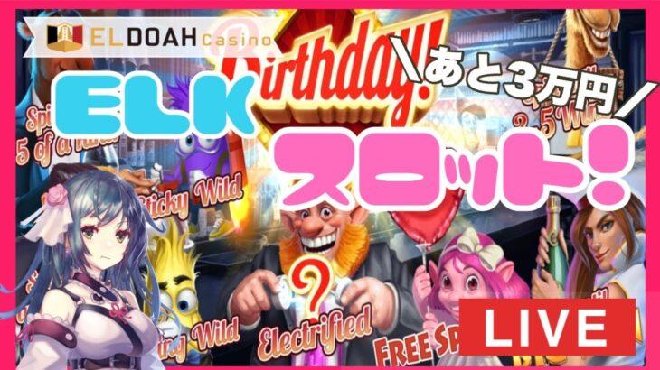【オンラインカジノ】ELKスロット巡り!!(エルドアカジノ)