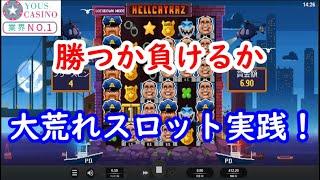 【オンラインカジノ】勝つか負けるか!?大荒れスロット実践!【HELLCATRAZ】