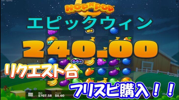 (前)HOP`N`POPフリスピ購入【オンラインカジノ】【コニベット】