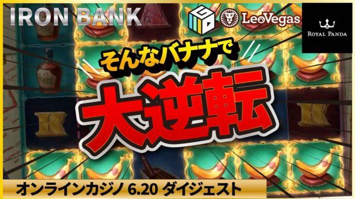 【オンラインカジノ/オンカジ】 スロットIRON BANKで大逆転!!高配当♪【レオベガス/ロイヤルパンダ】