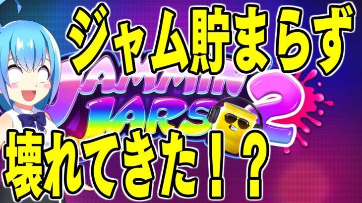 オンラインカジノ初心者がJammin' Jars2に挑戦!ジャムおじさんはビギナーに優しいのか?それとも奇跡は起きるのか?(ジャミンジャーズ2:第7話)