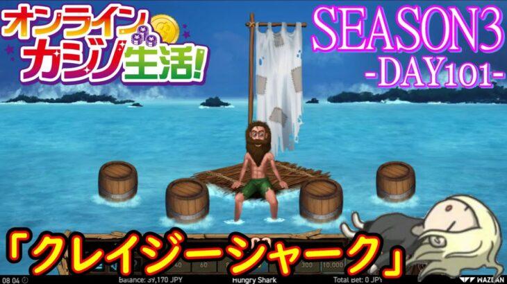 オンラインカジノ生活SEASON3【Day101】