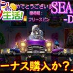 オンラインカジノ生活SEASON3【Day92】