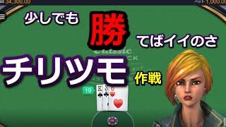 #カジノ配信 【借金返済チャレンジ!】オンラインカジノ ブラックジャックシリーズ!