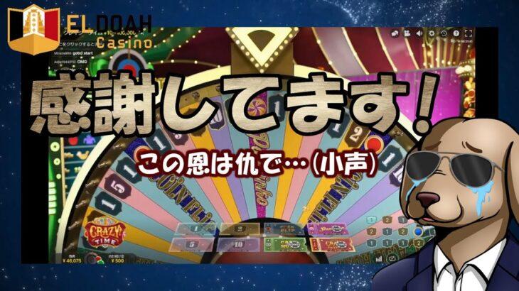 【オンラインカジノ】 絶対に負けないオファーをくれたカジノに敬礼【エルドアカジノ】