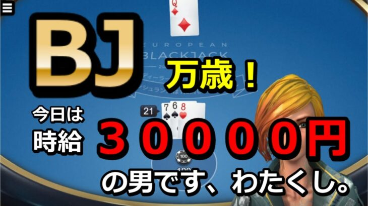 #カジノ配信 【借金返済チャレンジ!】オンラインカジノ ブラックジャックに突入!