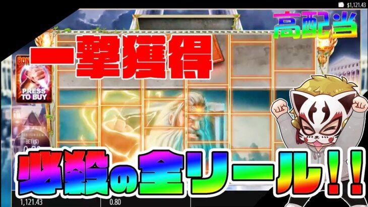 (高配当)まさかの全リール!!【オンラインカジノ】【ラッキーニッキー】
