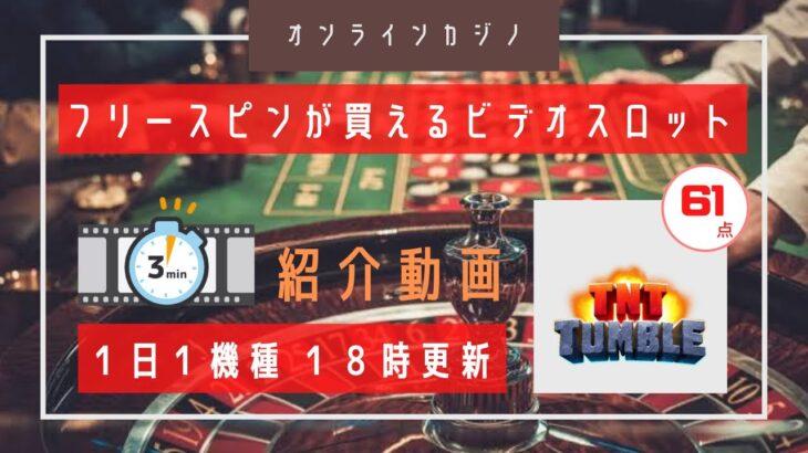【オンラインカジノ】ドリルで貫く絶頂をあなたに vol.020 TNT TUMBLE