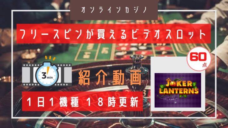 【オンラインカジノ】10倍カボチャとジャックポットで高配当! vol.023 JOKER LANTERNS