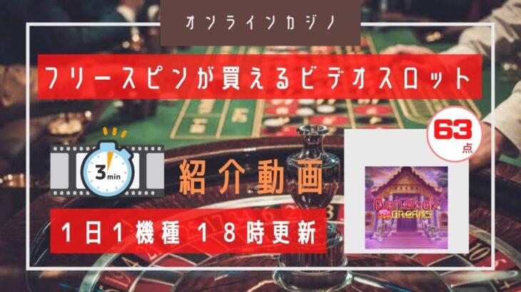 【オンラインカジノ】バンコクは男のロマン vol.024 BangkokDREAMS