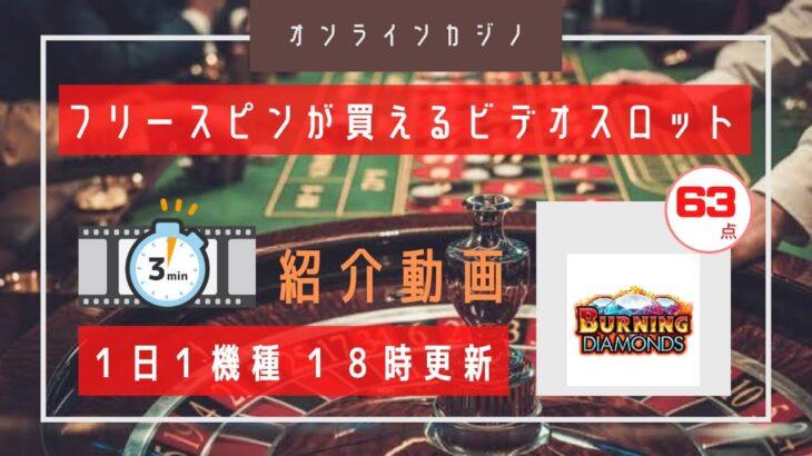 【オンラインカジノ】KALAMBAの定番ゲーム性! vol.025 BURNING DIAMOND'S