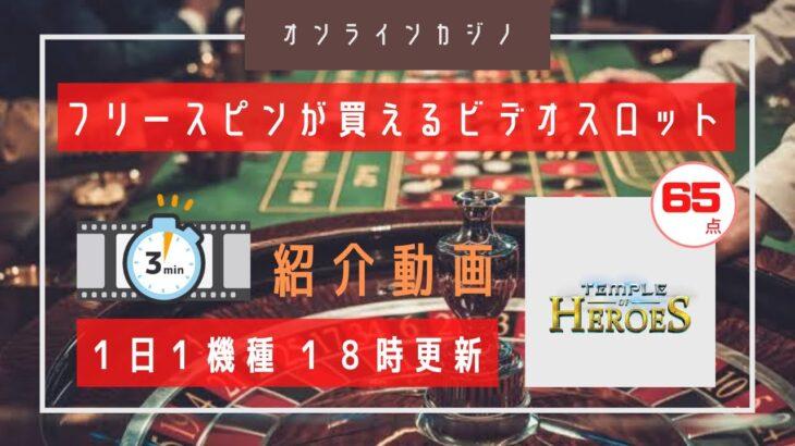 【オンラインカジノ】目指せ全リール高配当! vol.026 TEMPLE HEROES