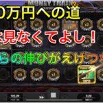 【カジノ】1000万円を目指す男 part86