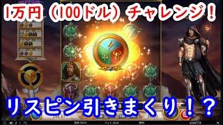 【オンラインカジノ】1万円(100ドル)チャレンジ!リスピンを引きまくった結果…【Rise of olympus】
