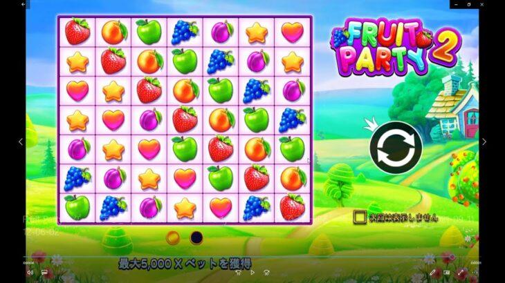オンラインカジノ 1万~ 【Fruit Party 2】