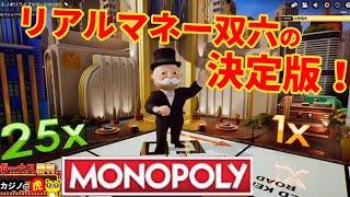 #311【オンラインカジノ|ライブゲーム🎦】リアルマネー双六の決定版!|楽しくてMONOPOLYにまたつぎ込んでしまうのか?!