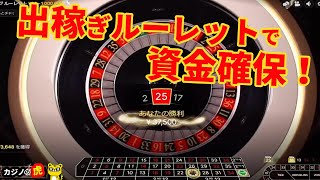 #312【オンラインカジノ|ルーレット🎯】出稼ぎルーレットで資金補充💴|ライトニングルーレット