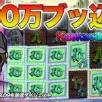 🤖400万円で勝負!復活祭第二章!(前編)【オンラインカジノ】【stake kaekae】