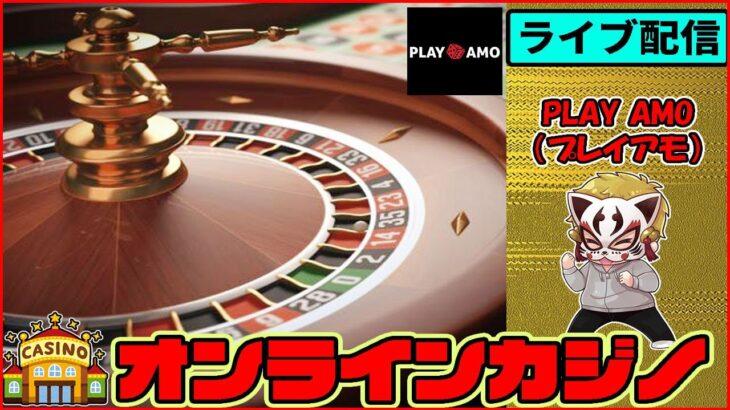 9月10回目【オンラインカジノ】【プレイアモ】