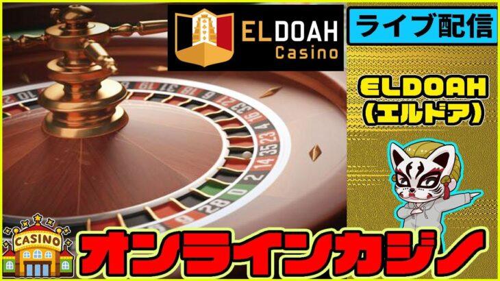 9月13回目【オンラインカジノ】【エルドア】