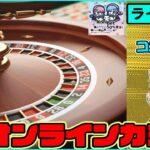 9月8回目【オンラインカジノ】【コニベット】