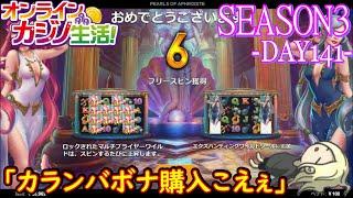オンラインカジノ生活SEASON3【Day141】