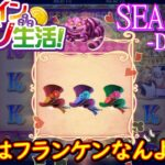 オンラインカジノ生活SEASON3【Day149】