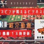 【オンラインカジノ】vol.078 WESTERN GOLD MEGAWAYS