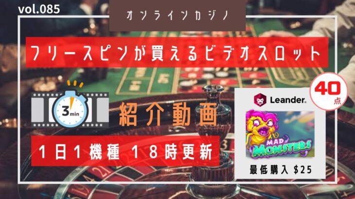 【オンラインカジノ】vol.085 MAD MONSTERS