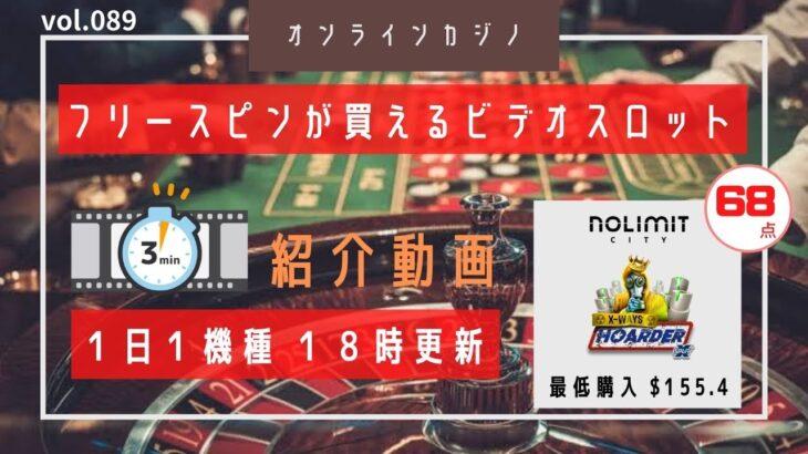【オンラインカジノ】vol.089 xWays Hoarder xSplit