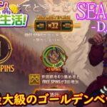 オンラインカジノ生活SEASON3【Day155】